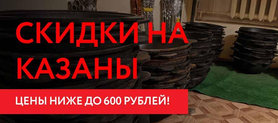 Скидки на казаны до 600 рублей!