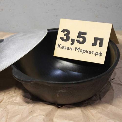 Казан 3,5 литра (Плоское дно) + Шумовка