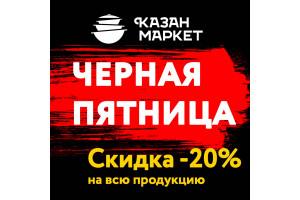 Черная Пятница в Казан-Маркет! Честные скидки!