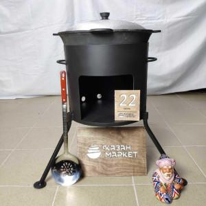 Комплект «Казан 22 литров + Печка (3 мм) + Шумовка или Половник»