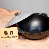 Казан 6 литров (Плоское дно)