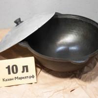 Казан 10 литров (Плоское дно) + Шумовка