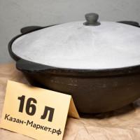 Казан 16 литров (Круглое дно) + Шумовка