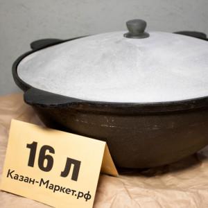 Казан 16 литров (Плоское дно) + Шумовка