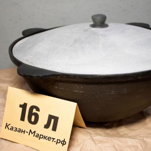 Казан 16 литров (Плоское дно)