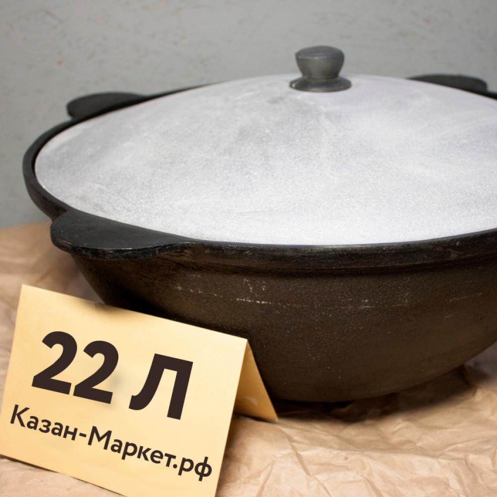 Казан 22 литра (Круглое дно)