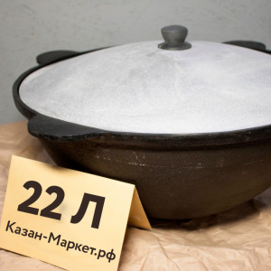 Казан 22 литра (Круглое дно) + Шумовка