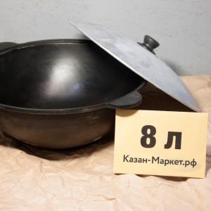 Казан 8 литров (Круглое дно) + Шумовка