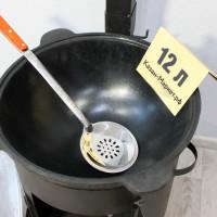 Казан 12 литров (Круглое дно) + Шумовка
