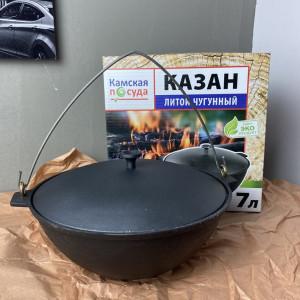 Казан с дужкой на 7 литров + Шумовка