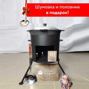 Комплект «Казан 10 литров + Печка + Шумовка + Половник»