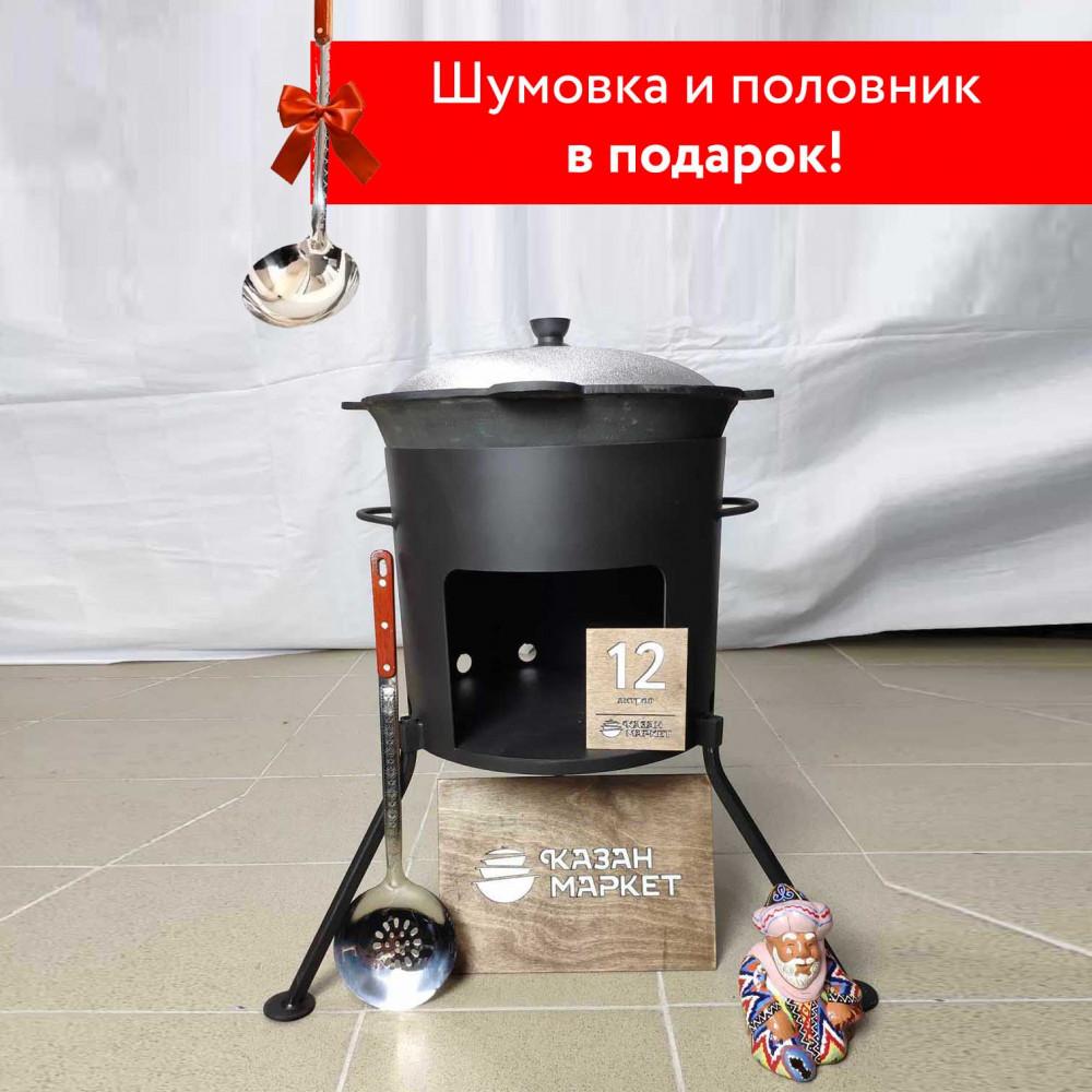 Комплект «Казан 12 литров + Печка + Шумовка + Половник»