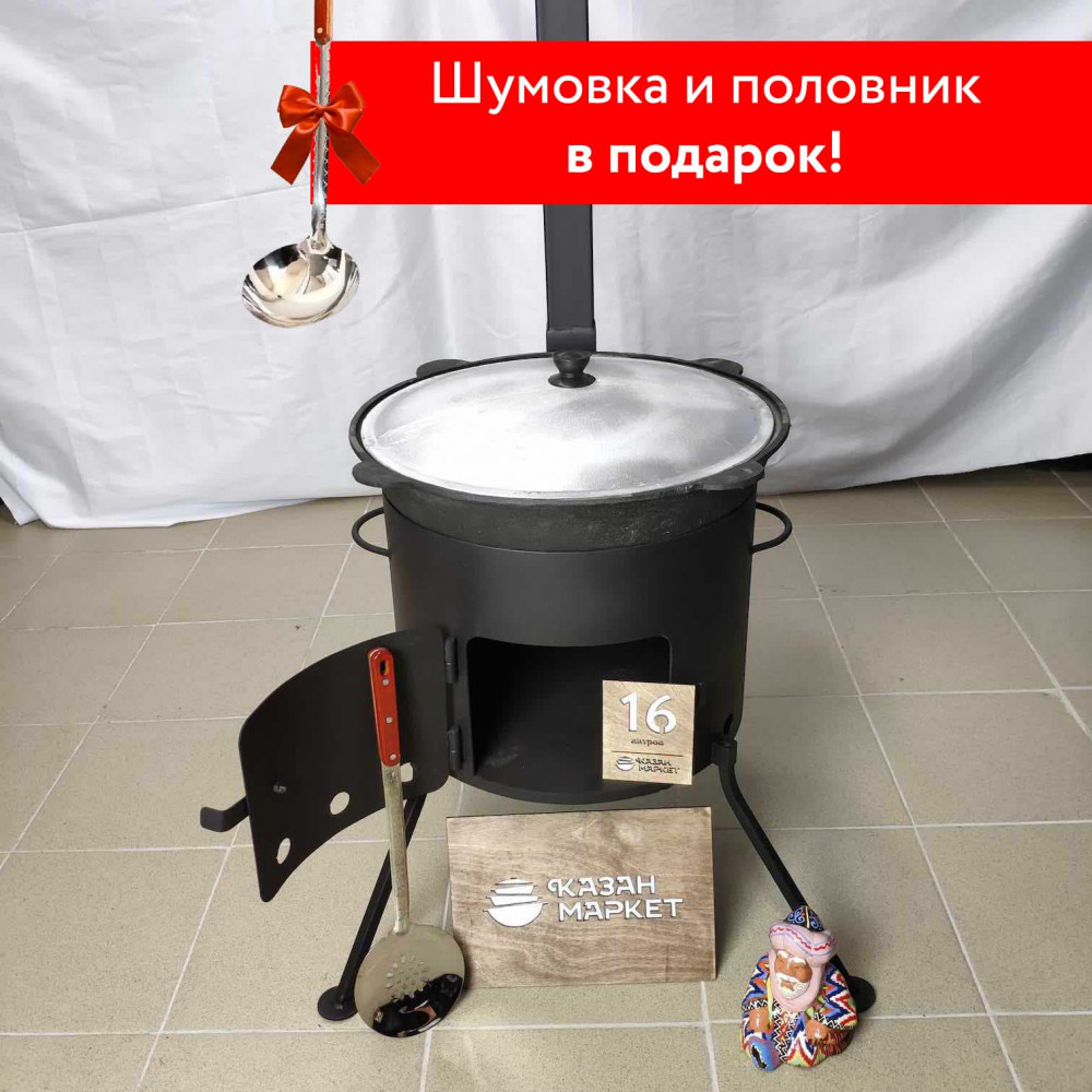 Комплект «Казан 16 литров + Печка с трубой + Шумовка + Половник»