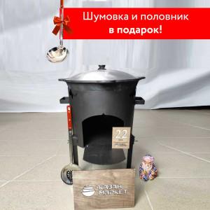Комплект «Казан 22 литра + Печка + Шумовка + Половник»