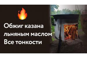 ВИДЕО! Обжиг казана льняным маслом. Все тонкости. Подготовка казана к использованию от эксперта!